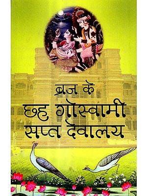 ब्रज के छह गोस्वामी सप्त देवालय: The Six Goswami and Seven Temples of Vraja