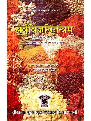 सर्वविजयिततन्त्रम्: एक अद्भुत आयुर्वेदिक तंत्र ग्रंथ -  Sarva Vijayi Tantram (संस्कृत एवम् हिन्दी अनुवाद)