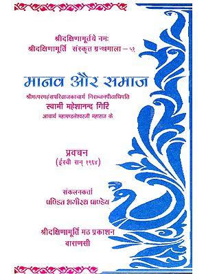 मानव और समाज: Man and Society - Discourses by Swami Maheshanand Giri Ji