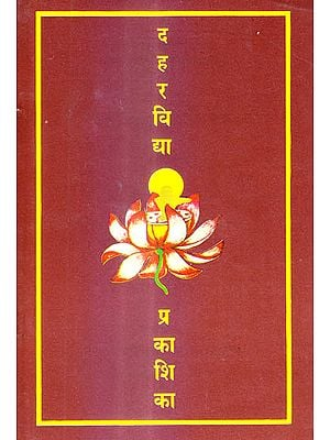 दहरविद्या प्रकाशिका: Dahara Vidya Prakashika