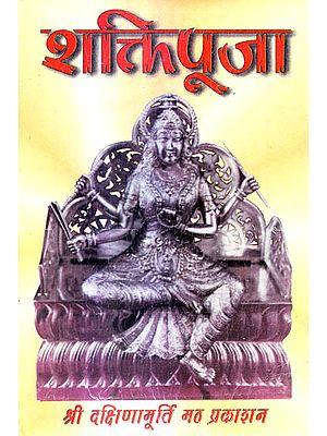 शक्तिपूजा: Shakti Puja