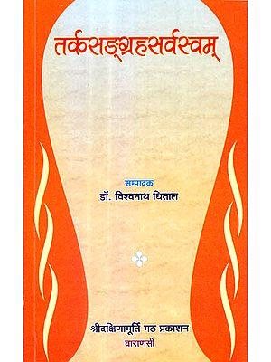 तर्कसंग्रहसर्वस्वम्: Tarka Samgraha Sarvasvam