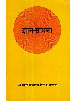ज्ञान साधना: Jnana Sadhana