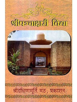 श्री पंचाक्षरी विद्या: Shri Panchakshari Vidya