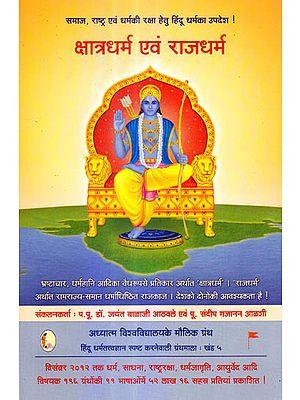 क्षात्रधर्म एवम् राजधर्म Dharma of a Kshatriya and a King's Duty