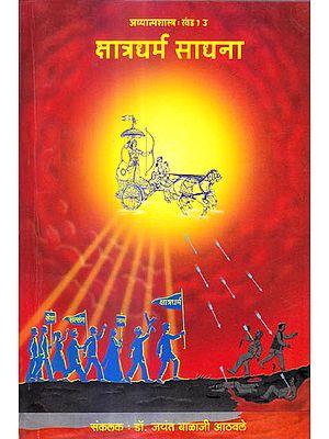क्षात्रधर्म साधना: Kshatra Dharma Sadhana (Fulfilling the Duties of a Kshatriya)