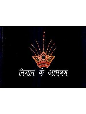 निज़ाम के आभूषण: Nizam's Jewelery