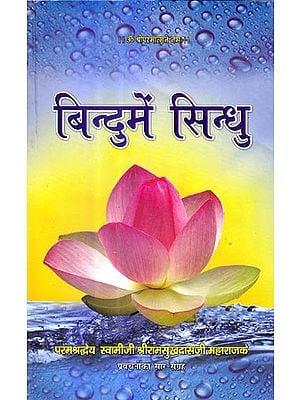 बिंदु में सिंधु: Bindu mein Sindhu