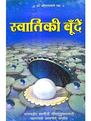 स्वाति की बूँदें: Discourses by Swami Ramsukhdas ji