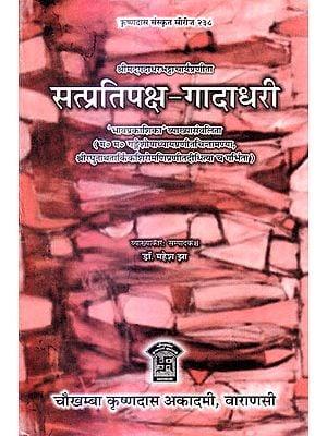सत्प्रतिपक्ष गादाधरी: Satapratipaksh Gadadhari