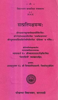 सत्प्रतिपक्षग्रन्थ: Sataprati Grantha
