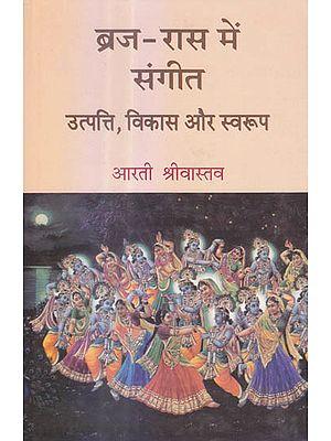 ब्रज रास  में संगीत  (उत्पत्ति, विकास और स्वरुप) -  Music in Vraja Rasa - Origin, Evolution and Nature (With Notation)