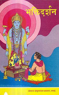 भक्तिदर्शन: Bhakti Darshana