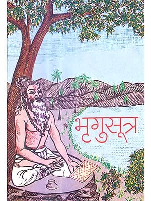 भृगुसूत्र (संस्कृत एवं हिंदी अनुवाद) -  Bhrigu Sutra (Khemraj Edition)