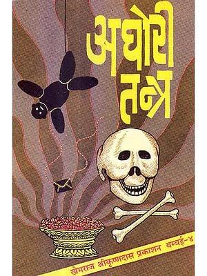 अघोरी तन्त्र: Aghori Tantra