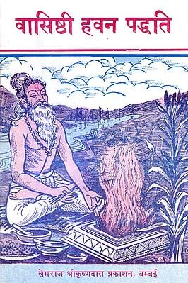 वासिष्ठि हवन पद्धति (संस्कृत एवं हिंदी अनुवाद) -  Vashishthi Hawan Paddhati