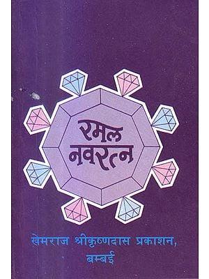 रमल नवरत्न (संस्कृत एवं हिंदी अनुवाद) -  Ramala Navaratna
