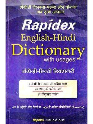 इंग्लिश हिंदी डिक्शनरी: English Hindi Dictionary