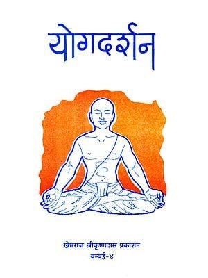 योग दर्शन (संस्कृत एवं हिंदी अनुवाद) - Yoga Darshana: Yoga Sutras of Patanjali with Translation and Explanation