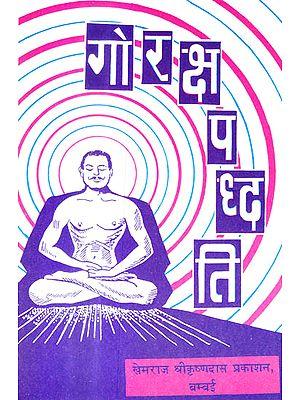 गोरक्षपद्धति (संस्कृत एवं हिंदी अनुवाद) -  Goraksha Paddhati of Gorakhnath