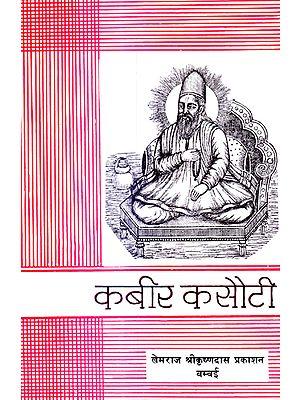 कबीर कसौटी: Kabir Kasauti