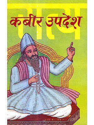 कबीर उपदेश: Kabir Upadesh