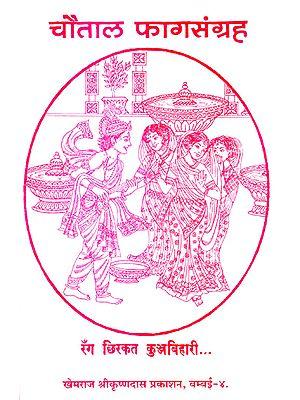 चौताल फागसंग्रह: Chautala Phag Samgraha