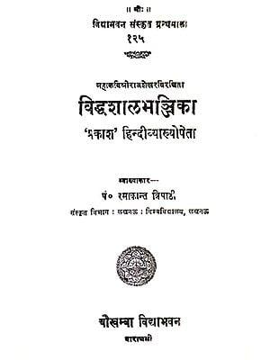 विध्दशालभञ्जिका (संस्कृत एवं हिंदी अनुवाद) -  Viddhasalabhanjika of  Rajasekhara