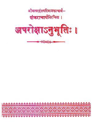 अपरोक्षानुभूति (संस्कृत एवं हिंदी अनुवाद) -  Aparokshanubhuti