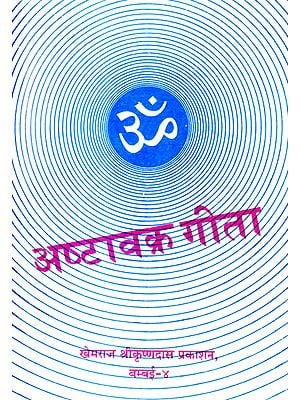अष्टावक्र गीता (संस्कृत एवं हिंदी अनुवाद) -  Ashtavakra Gita (Khemraj Edition)