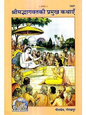 श्रीमद्भागवत की प्रमुख कथाएँ: The Principle Stories of Srimad Bhagavatam  (Picture Book)
