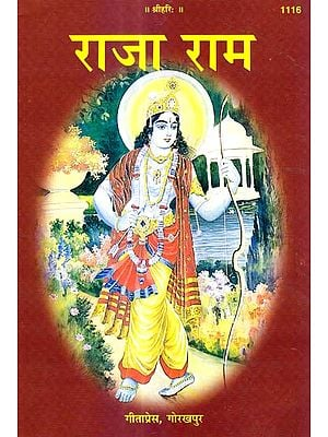 राजा राम: King Rama (Picture Book)