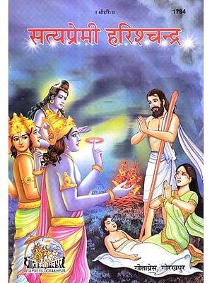 सत्यप्रेमी हरिश्चंद्र: Harishchandra The Truthful (Picture Book)