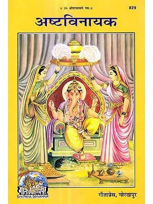 अष्टविनायक: Ashtavinayaka (Picture Book)