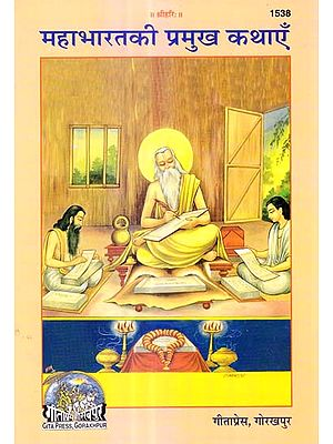 महाभारत की प्रमुख कथाएँ: The Principal Stories from the Mahabharata (Picture Book)