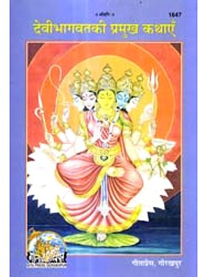 देवी भागवत की प्रमुख कथाएँ: The Principal  Stories of Devi Bhagavat (Picture Book)