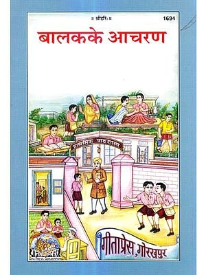 बालक के आचरण: Conduct of Children  (Picture Book)