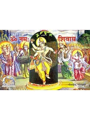 ॐ नम: शिवाय - Om Namah Shivai (Picture Book)