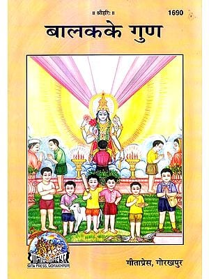 बालक के गुण: Qualities in a Child  (Picture Book)