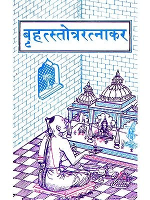 बृहत्स्तोत्ररत्नाकर: Brihat Stotra Ratnakar  (With 224 Stotras)