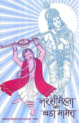 नरसी मेहता का बड़ा मामेरा: Narsi Mehta ka Bada Mamera
