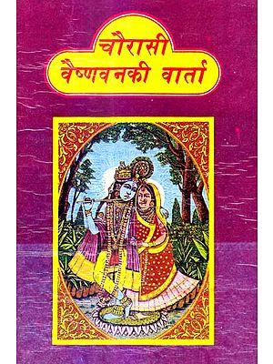 चौरासी वैष्णवन की वार्ता: 84 Vaishnav Varta