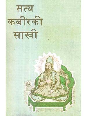 सत्य कबीर की साखी: Satya Kabir ki Sakhi
