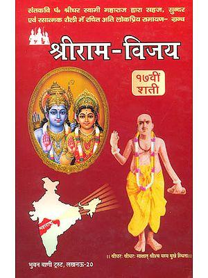 श्रीराम विजय: Shri Rama Vijaya (Different Ramayanas of India)
