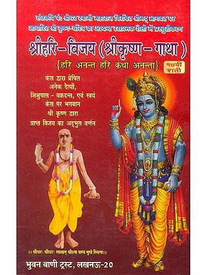 श्रीहरि विजय (श्री कृष्ण गाथा): Shri Hari Vijaya  (Shri Krishna Gatha)