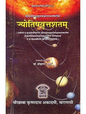 ज्योतिषवृत्तशतम्: Jyotisha Vritta  Shatam  (संस्कृत एवम् हिन्दी अनुवाद)
