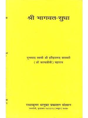 श्री भागवत सुधा: Shri Bhagavat Sudha of Karpatri Swami Ji