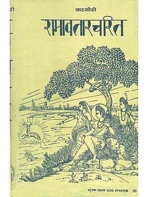 कश्मीरी रामावतारचरित: Kashmiri  Ramavatar Charitra - A Rare Book
