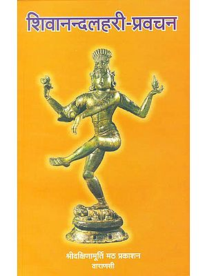 शिवानन्दलहरी प्रवचन: Masterly Discourses on the Shivananda Lahari