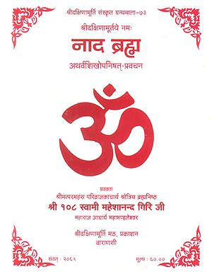 नाद ब्रह्म: Nada Brahma